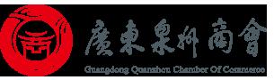 广东省福建泉州商会