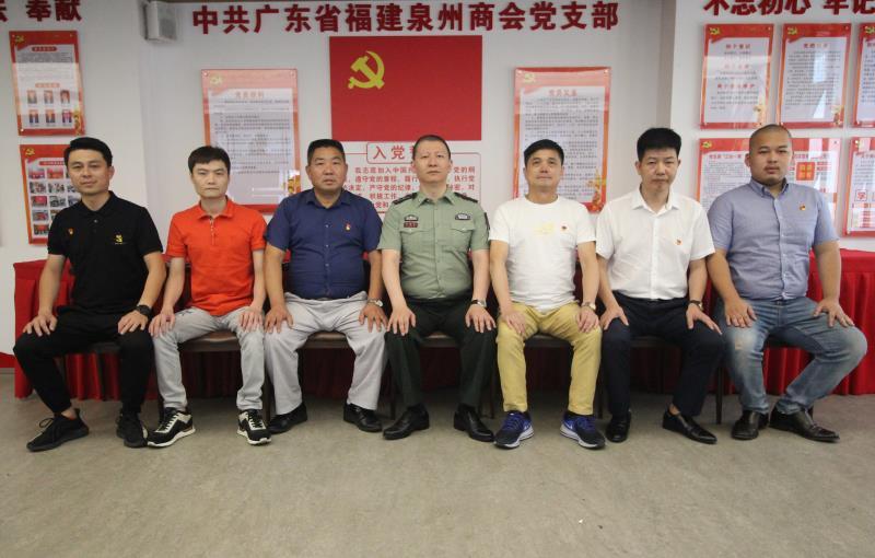 广东泉州商会党支部召开纪念建党98周年专题会议
