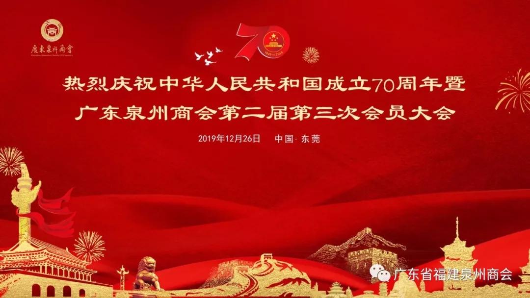 """广东泉州商会隆重举行""""庆祝中华人民共和国成立70周年暨广东泉州商会第二届第三次会员大会"""""""